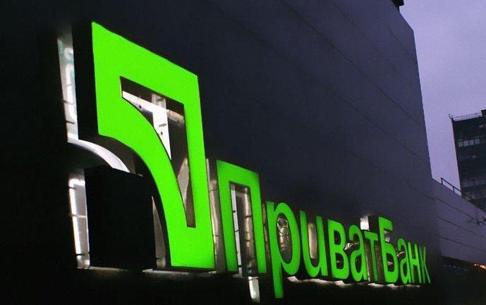ПриватБанк ищет нового главу правления - фото 1