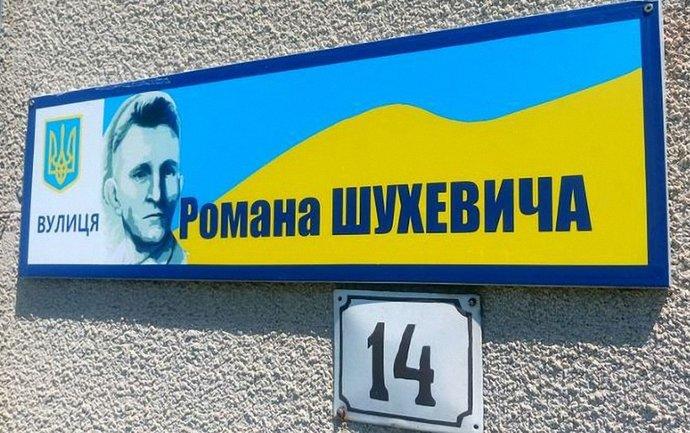 В Мукачево переименовали улицы  - фото 1