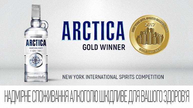 Бренд Arctica отримав золоту медаль в США - фото 1