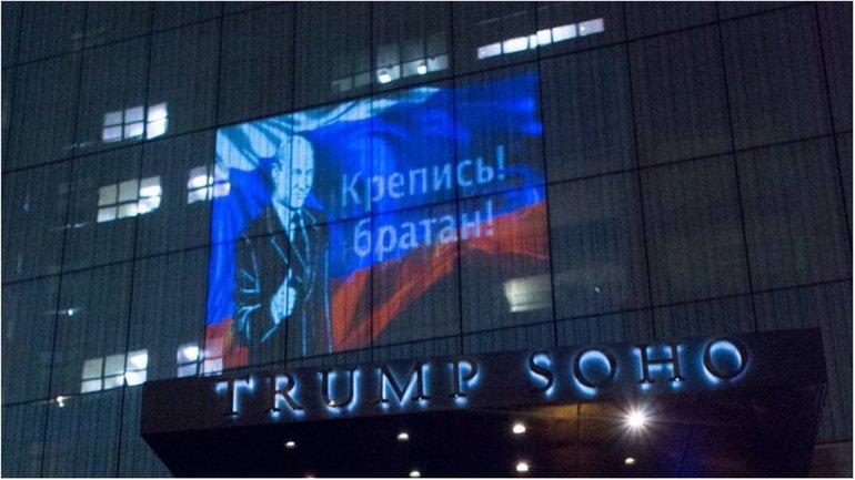 """Путина"" оставил послание Трампу - фото 1"