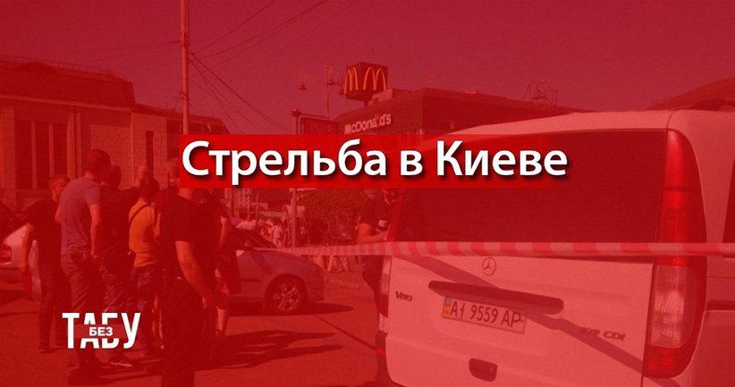 Возле вокзала в Киеве открыли стрельбу  - фото 1