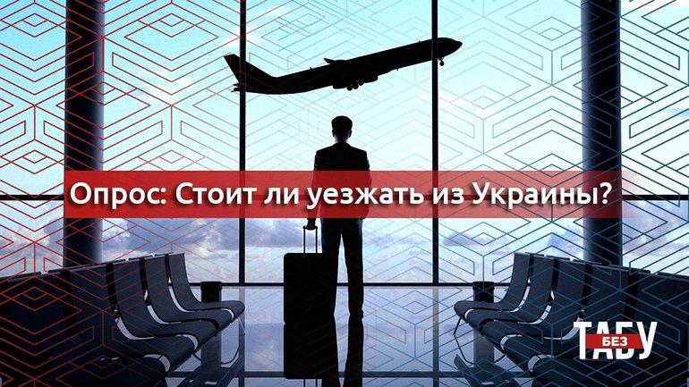 Воздух эмиграции вновь веет - фото 1