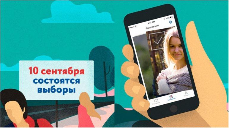 В России зовут на выборы через приложение - фото 1