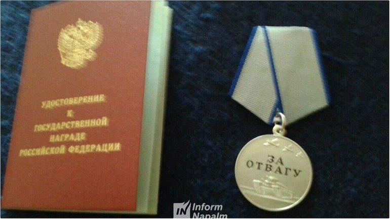 Россияне получили медали за расстрел бойцов АТО под Иловайском - фото 1