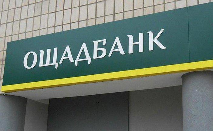 """Кассир """"Ощадбанка"""" попалась на хищении средств вкладчиков - фото 1"""