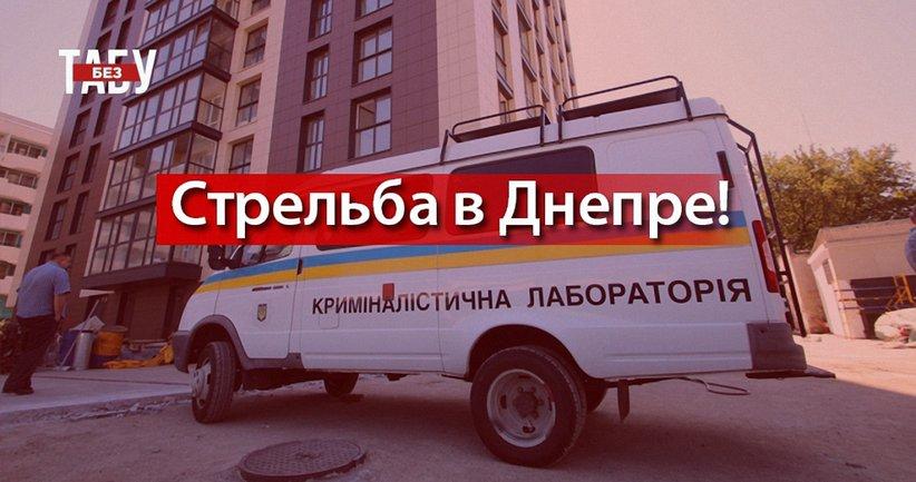 Стрельба произошла в отеле Днепра - фото 1