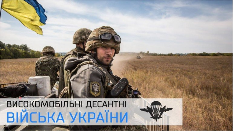 Никто кроме них: Как и почему украинская десантура перестала быть похожей на российскую - фото 1