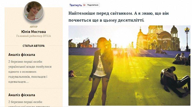 Колонка Мостової на Дзеркалі тижні стала хітом мережі - фото 1