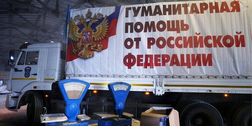 """""""Гумконвоев"""" Путина больше не будет - фото 1"""
