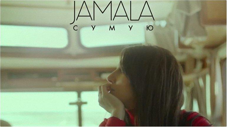 Джамала - Сумую - фото 1