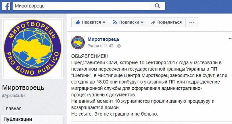 """Чем опасен """"волонтерский"""" проект по составлению списков врагов народа - фото 1"""