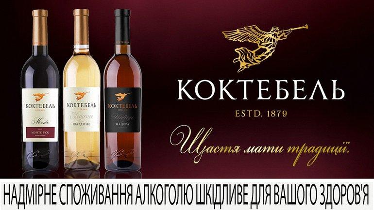 Вина Коктебель удостоены высших наград на международном дегустационном конкурсе BEST DRINK - фото 1
