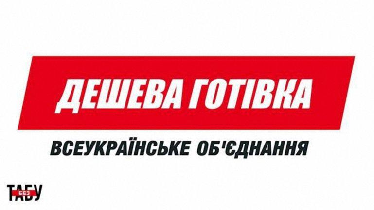 Тимошенко хочет судиться из-за найденного у ее мужа дохода от ломбардов - фото 1
