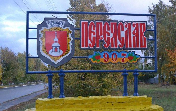 Переяслав-Хмельницкий вернул историческое название - фото 1