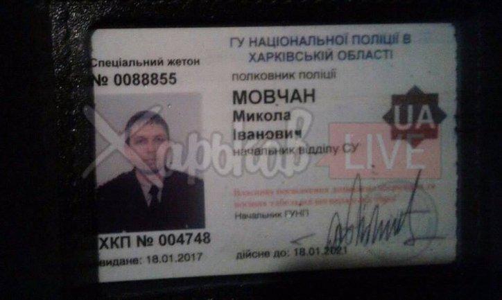 Документы задержанного начальника полиции Харьковской области - фото 1