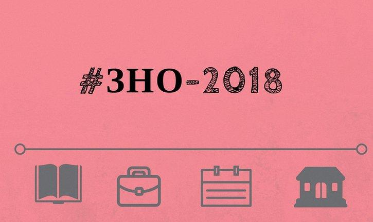 ВНО-2018 пройдет с 22 мая по 13 июня - фото 1