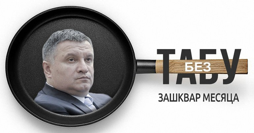 "Главные ""зрады"" октября - фото 1"