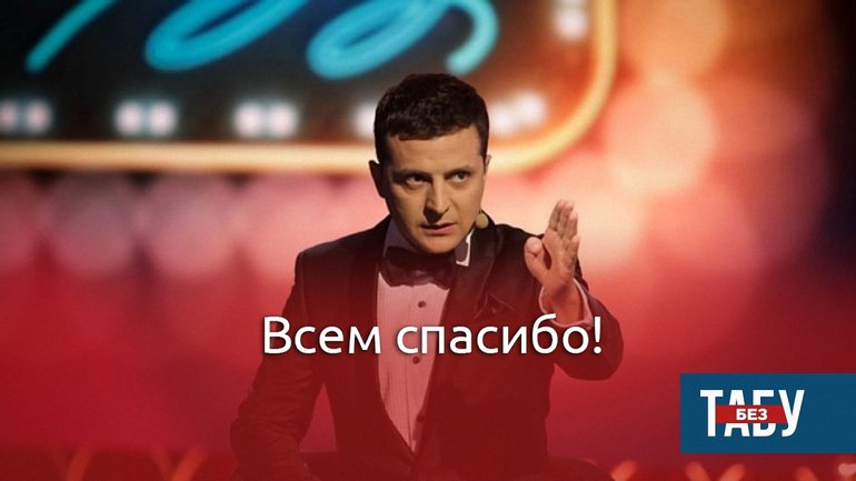 Владимир Зеленский ответил на обвинения интернет-ботов - фото 1