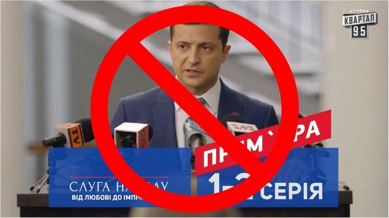 """Сериал """"Слуга народа"""" блокируют в Интернете - фото 1"""