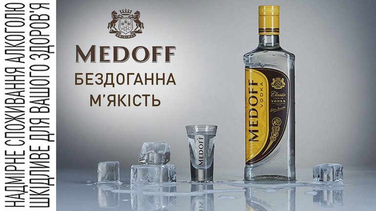 М'якість горілки  Медофф принесла бренду вже більше 60 нагород - фото 1