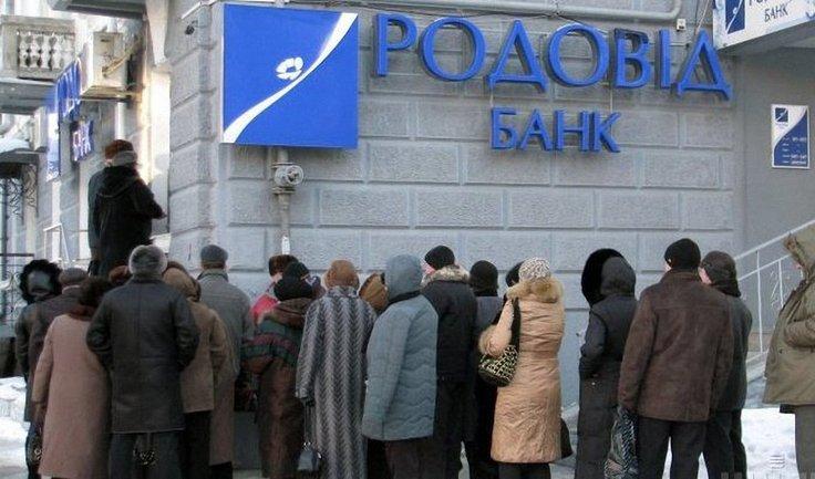"""""""Родовид банк"""" признали неплатежеспособным в 2016-ом - фото 1"""