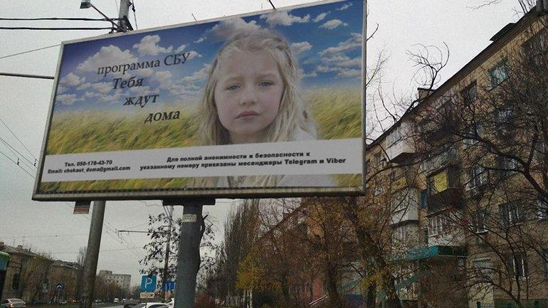"""СБУ разместила свою рекламу в """"ДНР"""" - фото 1"""