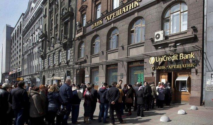 """Клиентам банка """"Крещатик"""" возобновят выплаты - фото 1"""