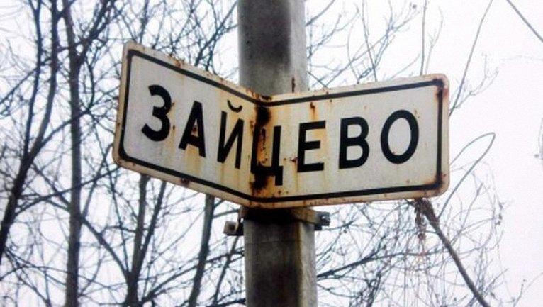 """Террористы ударили по Зайцево из """"Градов"""" - фото 1"""