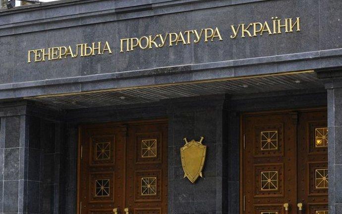 """ГПУ рассказала о """"деньгах Януковича"""" - фото 1"""