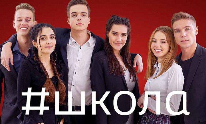 Сериал Школа - актеры и сюжет - фото 1