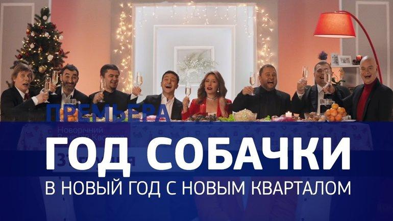 Самой популярной программой 31 декабря и всего 2017 года стал новогодний «Вечерний Квартал» - фото 1