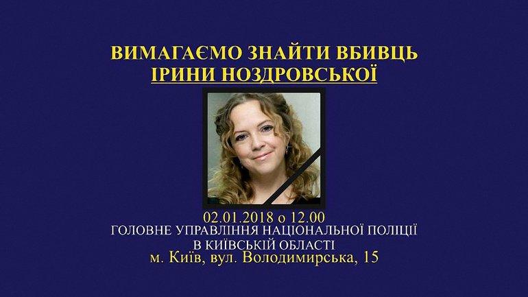 Вбивство Ірини Ноздровської шокує тотальною прогнилістю правоохоронної системи - фото 1