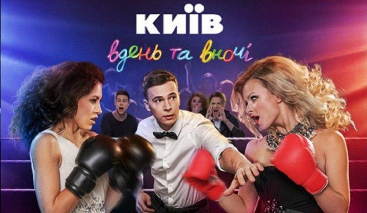 Киев днем и ночью 5 сезон: дата выхода и расписание - фото 1