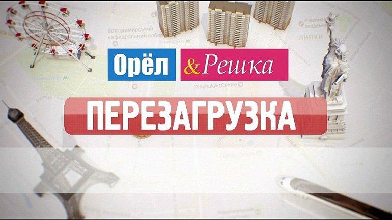 Орел и решка Перезагрузка 2 Выпуск 4  - фото 1