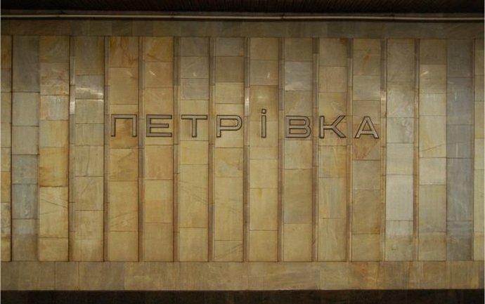 """Переименования """"Петровки"""" обойдется в 425 079 гривен. - фото 1"""