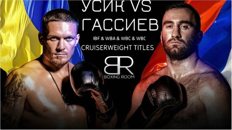 Гассиев считает Усика очень сильным боксером - фото 1