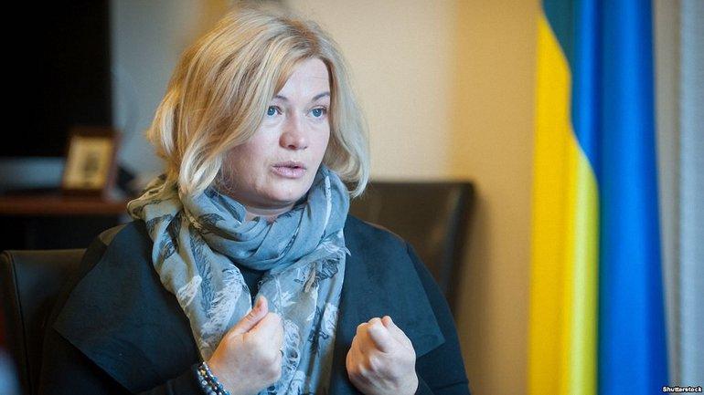 Ирина Геращенко - фото 1
