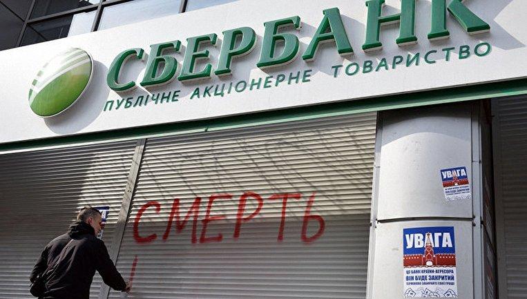 Российские банки не могут полноценно работать в Украине - фото 1