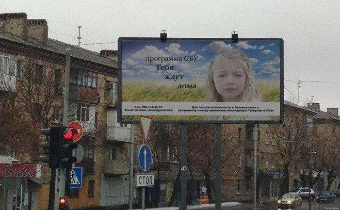 """Программой СБУ """"Тебя ждут дома"""" воспользовались 200 боевиков - фото 1"""