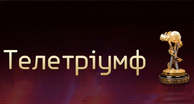 """На вручении премии """"Телетриумф"""" назвали неправильного победителя - фото 1"""