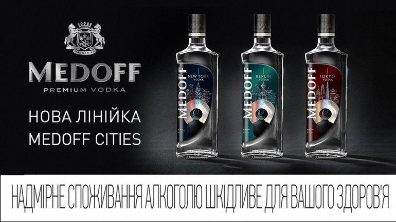 Бренд MEDOFF випустив нову лінійку унікальної горілки MEDOFF CITIES - фото 1