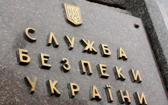 """СБУ проверит материал """"Нового времени"""" - фото 1"""