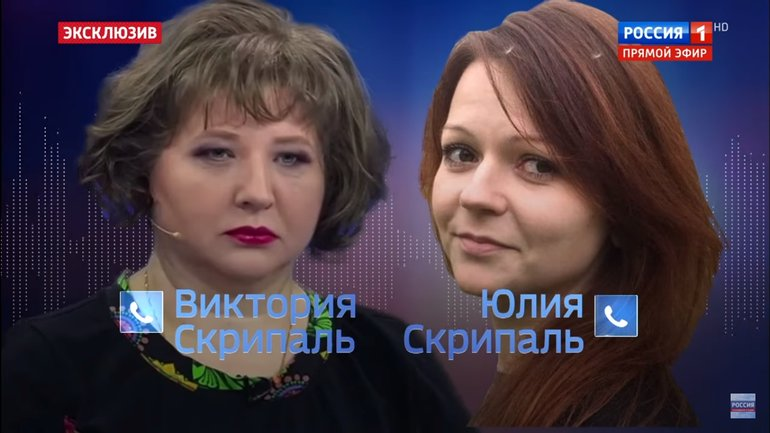 Юлия Скрипаль якобы созванивалась с двоюродной сестрой Викторией - фото 1