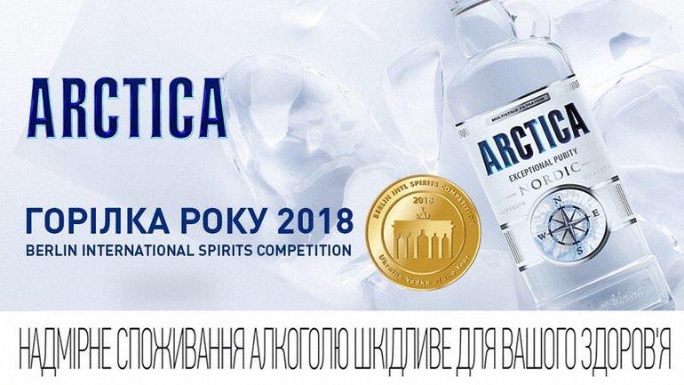 Arctica – горілка 2018 року - фото 1