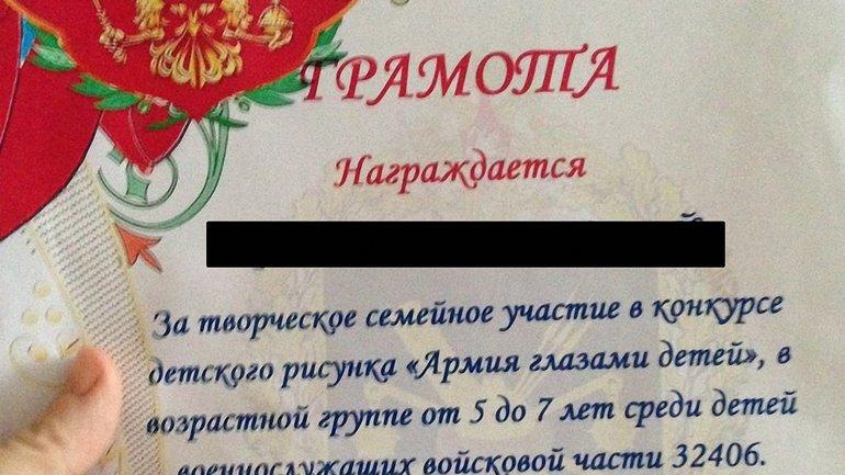 Российский преступник подписывает грамоты детям - фото 1