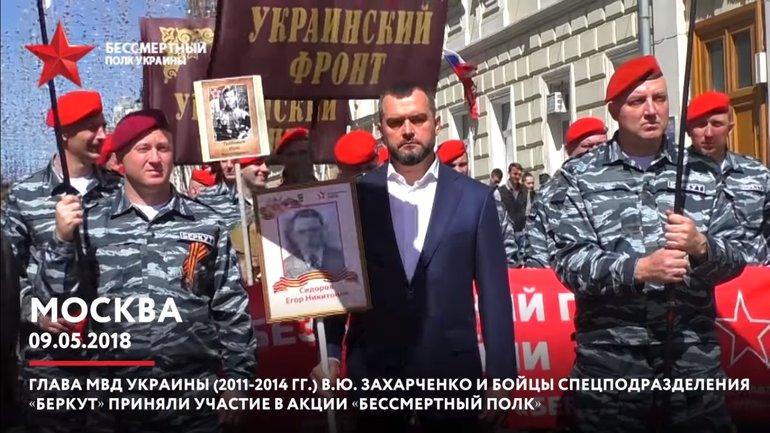 Захарченко и экс-беркутовцы маршировали 9 мая в Москве - фото 1