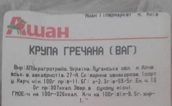 """В """"Ашане"""" нашли товары из """"ЛНР"""" - фото 1"""