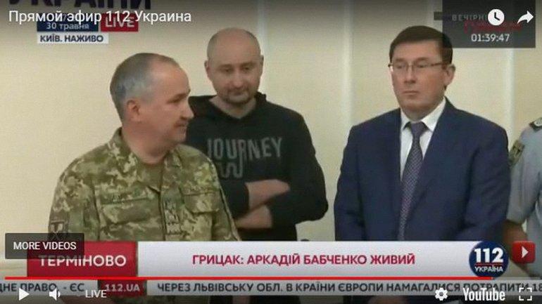 Бабченко живой, его убийство инсценировали - фото 1