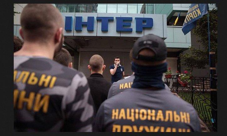 Скандал с Интером: телеканал окружили представители Нацкорпуса - фото 1