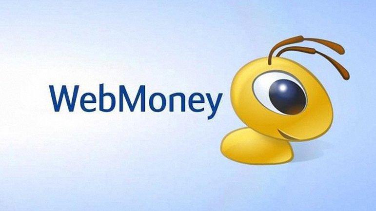 WebMoney под запретом - фото 1